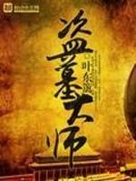 《盗墓大师》作者:叶东篱
