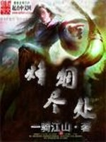 《烽烟尽处》作者:一骑江山