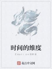 《时间的维度》作者:Emotion香樟