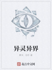 《异灵异界》作者:解文.QD