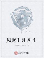 《风起1884》作者:梦千年之恋01