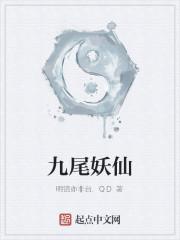 《九尾妖仙》作者:明镜亦非台.QD