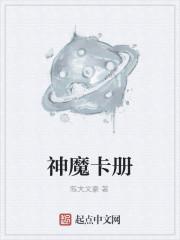 《神魔卡册》作者:陈大文豪