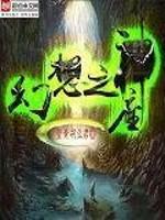 《幻想之神座》作者:蟹黄胡豆君