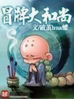 《冒牌大和尚》作者:破茧hua蝶