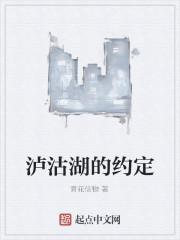 《泸沽湖的约定》作者:青花信物