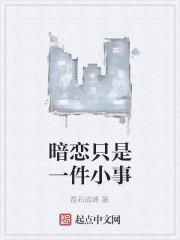 《暗恋只是一件小事》作者:磊石成峰