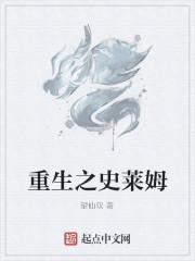 《重生之史莱姆》作者:望仙叹