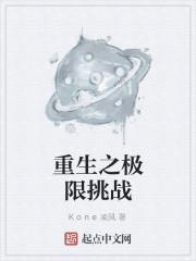 《重生之极限挑战》作者:Kone凌风