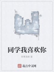 《同学我喜欢你》作者:至尊浩南