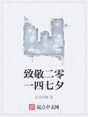 《致敬二零一四七夕》作者:蓝湖翔翼