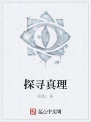《探寻真理》作者:凌风z