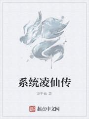 《系统凌仙传》作者:凌于仙