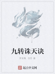 《九转诛天诀》作者:梦无殇.QD