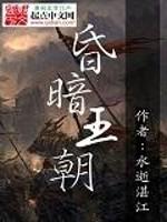 《昏暗王朝》作者:水逝湛江