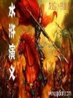 《水浒演义》作者:龙城小书童
