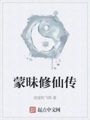 《蒙昧修仙传》作者:燕翎刀