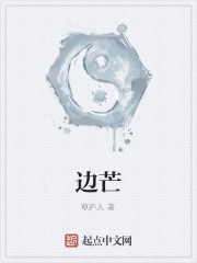 《边芒》作者:草庐人