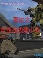 《高达之东亚战线壹小兵》作者:导弹猫