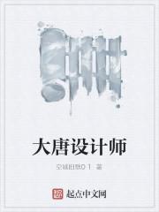 《大唐设计师》作者:空城旧歌01