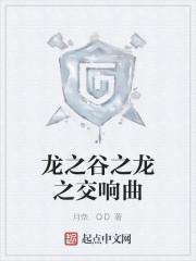 《龙之谷之龙之交响曲》作者:月奈.QD