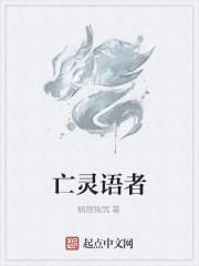 《亡灵语者》作者:枫煦钩沉