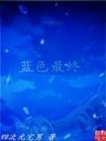 《蓝色最终》作者:四次元宅男