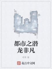 《都市之潜龙非凡》作者:唔笨