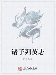 《诸子列英志》作者:余荣杰