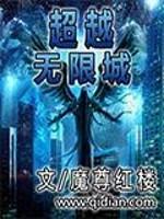 《超越无限城》作者:魔尊红楼