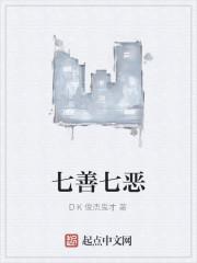 《七善七恶》作者:DK俊杰鬼才