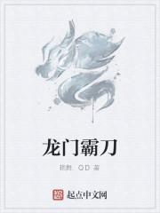 《龙门霸刀》作者:艳舞.QD