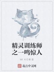 《精灵训练师之一鸣惊人》作者:MIKO嘉