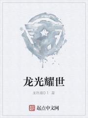 《龙光耀世》作者:龙皓晨01