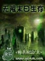 《无限末世生存》作者:枪兵NO2