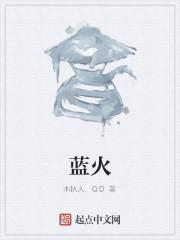 《蓝火》作者:木执人.QD