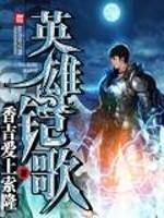 《英雄铠歌》作者:香吉爱上索隆