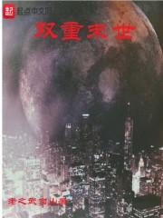 《双重末世》作者:老之武当山
