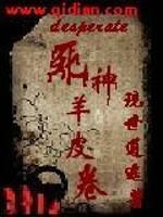 《死神羊皮卷》作者:现世逍遥