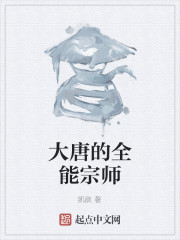 《大唐的全能宗师》作者:凯欣