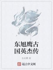 《东旭鹰古国英杰传》作者:东旭鹰