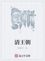 《清王朝》作者:黒蓝01