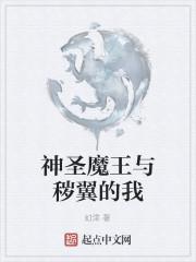 《神圣魔王与秽翼的我》作者:幻津