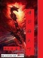 《伴剑游天下》作者:悠野