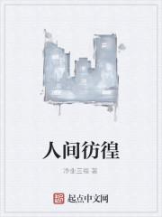 《人间彷徨》作者:净业三福