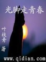 《光脚走青春》作者:a叶枝青