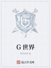 《G世界》作者:创世奇寒