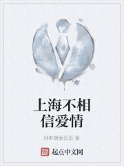 《上海不相信爱情》作者:月老随便逛逛