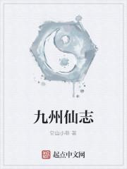 《九州仙志》作者:空山小巷