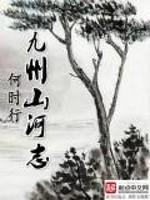 《九州山河志》作者:何时行